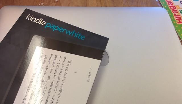 Kindle Paperwhite買ってみた。