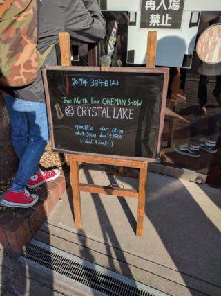 Crystal Lake 大阪ライブへ行ってきました